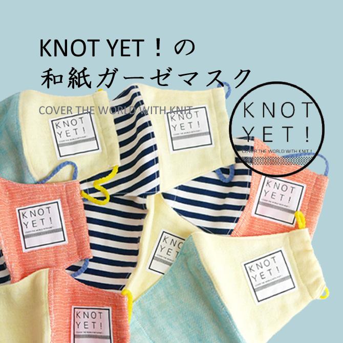 KNOT YET!の和紙ガーゼマスク