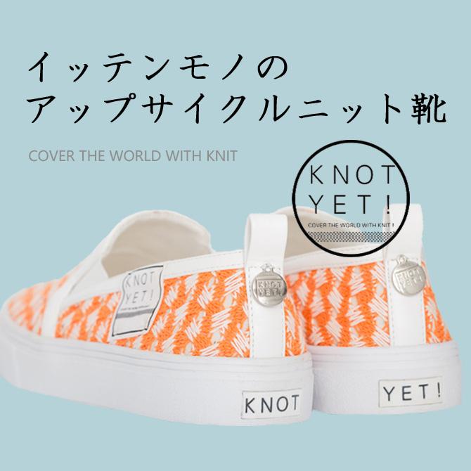 イッテンモノのアップサイクルニット靴