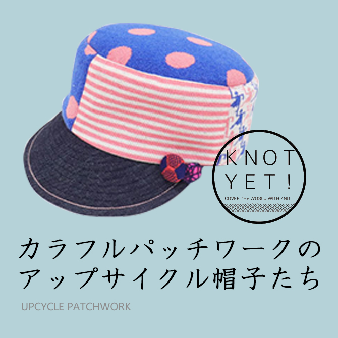 カラフルパッチワークのアップサイクル帽子たち